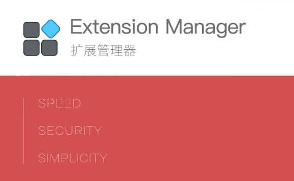 Extension Manager – 扩展管理器